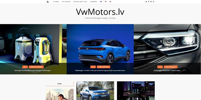 Обзоры и новости Вольксваген автомобилей